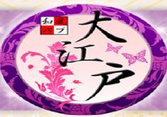 大江戸(おおえど)の紹介