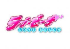 LOVE BEACH(ラブビーチ)の紹介