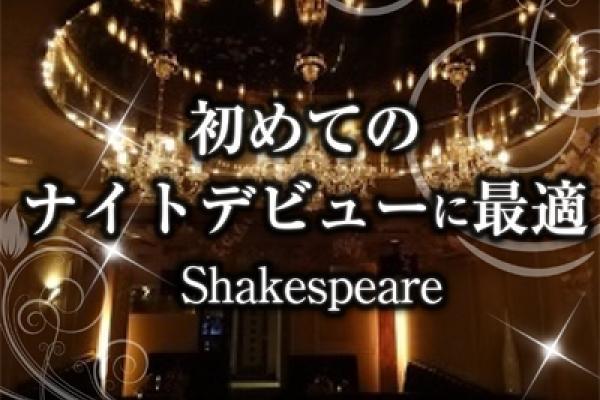 SHAKESPEARE(シェイクスピア)の紹介0