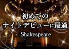 SHAKESPEARE(シェイクスピア)の紹介