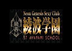 綾波学園(アヤナミガクエン)の紹介