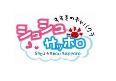ShouShou Sapporo(シュシュ サッポロ)の紹介